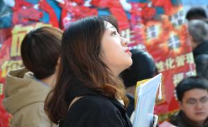 就业稳了,中国经济就有底气了——中国经济首季调研之就业篇