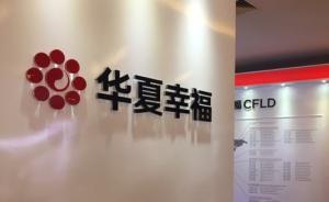 华夏幸福完成2018年对赌业绩,吴向东领导制定公司战略