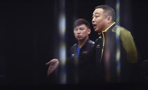 刘国梁:世乒赛检验队伍,女队更有利男队有两点风险