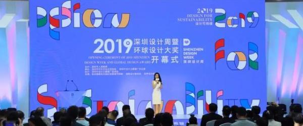 2019深圳设计周暨环球设计大奖开幕,12天49场次活动