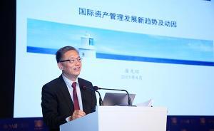 屠光绍去职中投后获聘上海交大兼职教授,谈资产管理十大趋势