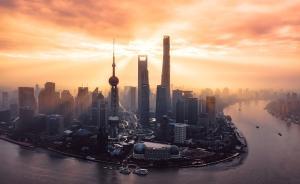 经济日报:升级之路——上海市加快培育高质量发展动能