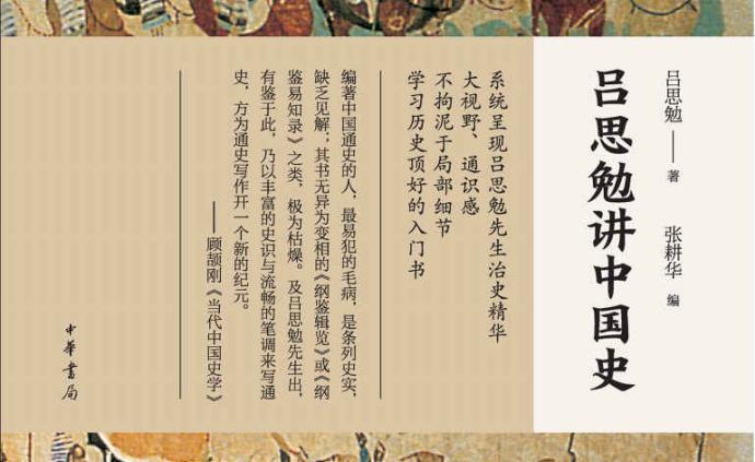 程念祺︱吕著中国通史的新编