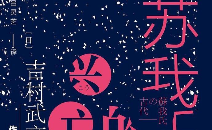 梁晓弈评《苏我氏的兴亡》︱一个历史从业者的追问与反思