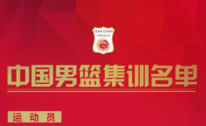 中国男篮公布世界杯集训名单,NCAA球员张镇麟入选