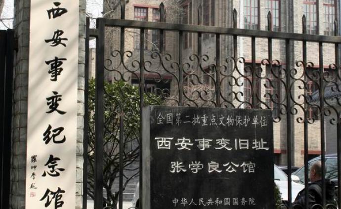 中共党史研究︱蒋介石为何让张学良撰写西安事变回忆录
