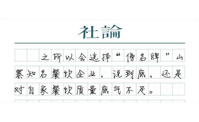"""【社論】""""手攪豆漿""""要罰,""""傍名牌""""更是錯上錯"""