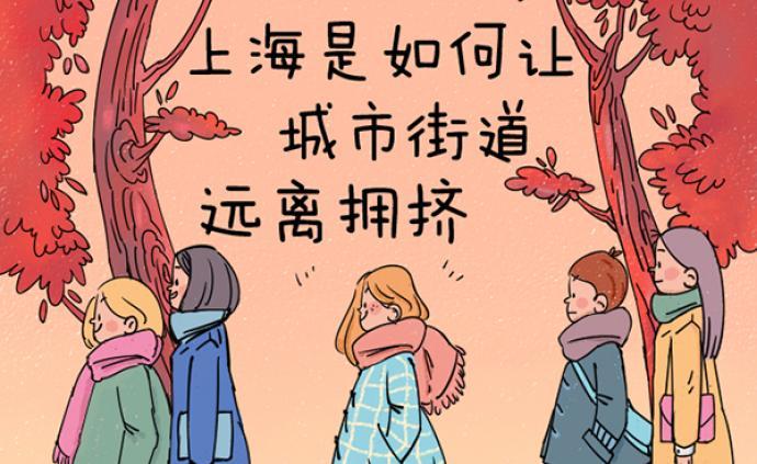 漫話魔都︱上海是如何讓城市街道遠離擁擠