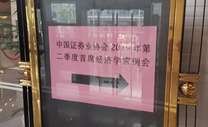 中國證券業協會二季度首席經濟學家例會在京召開