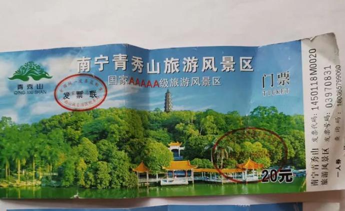 为去南宁一景区公安局办案,北京律师无奈买20元门票