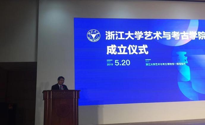 浙大藝術與考古學院今天成立,學者白謙慎任院長