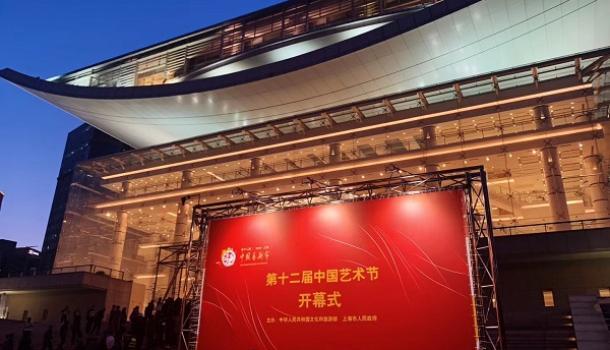 """開幕大戲今夜上演,上海全城調入十二藝節""""頻道"""""""