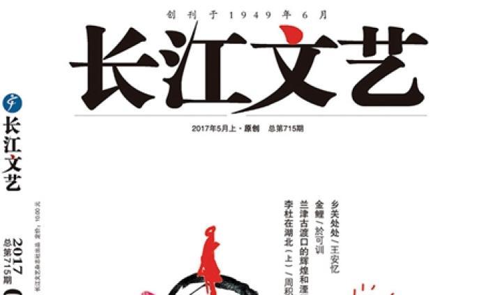 專訪|何子英、李修文:能夠鼓勵作家的純文學獎項多多益善