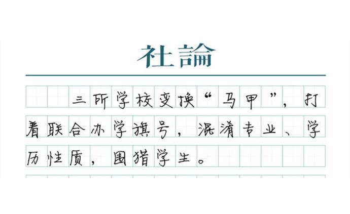 """【社论】""""南应""""校长被刑?#26657;?#23545;招生欺诈亮出刑事红线"""