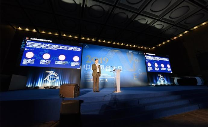 """2019中國聲音大會:跨界融合與聲音""""智變"""""""