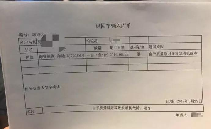"""內蒙古一奔馳4S店同意更換故障新車,條件是""""記者不報道"""""""