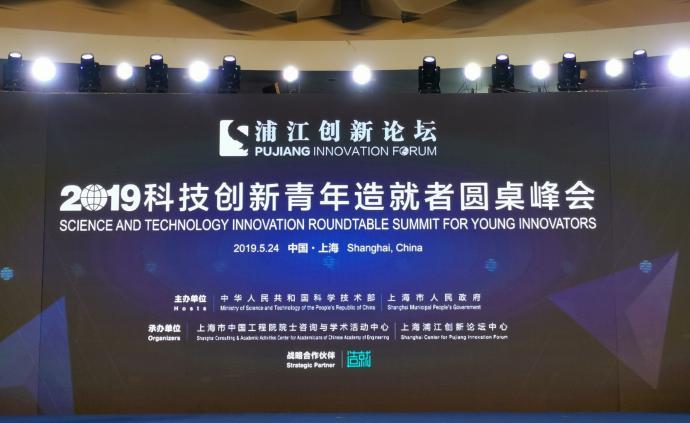 浦江创新论坛主席:在创新的最好时代,青年更需坚持客观为实