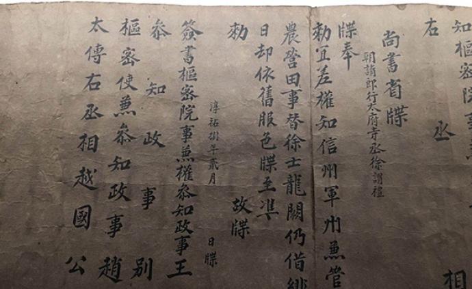 """""""徐谓礼文书""""正式公开展出:系迄今出土最完整宋代纸质文书"""