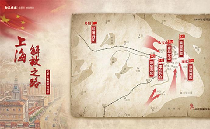 70周年,你不知道的上海|1949年决定上海命运的16天