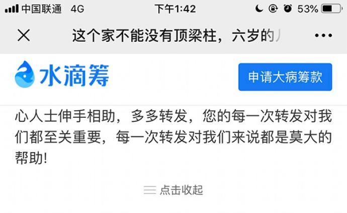 西藏一公務員患高原肺水腫病情嚴重,家人擬網絡募款20萬元