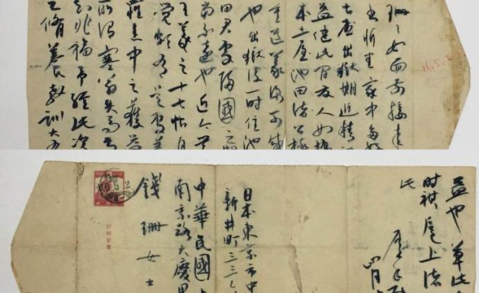 往事丨在日本狱中仍可操刀刻印的钱瘦铁,写给妻子的四封信