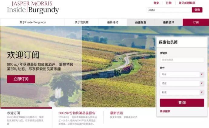 用一场La Paulee来宣告勃艮第中文网上线
