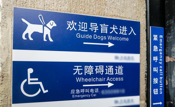 上海知联会|如何完善上海无障碍环境建设