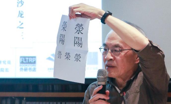 作家郑鸿生:在台湾,寻回失落的母语论述能力