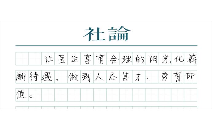 """【社論】打破醫生收入的事業單位""""天花板"""""""