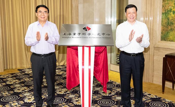 上海量子科學研究中心揭牌,在滬量子科研力量聯合打造新高地