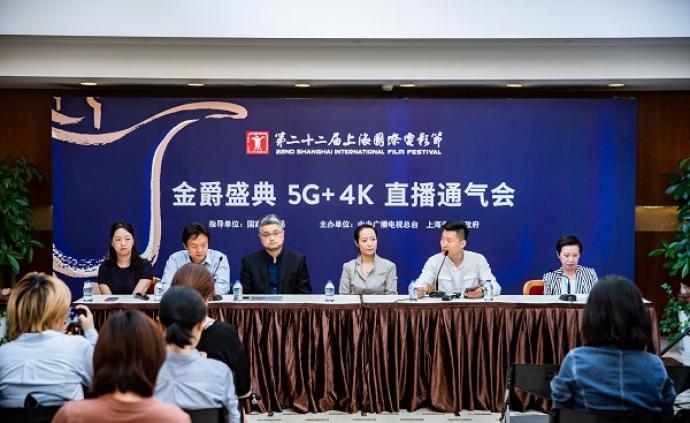 上海電影節丨金爵盛典5G+4K,身臨其境感受星光熠熠