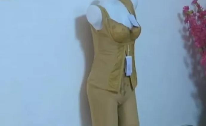 六千多元的內衣瘦身還能防癌?自家銷售打臉:不敢賣了害人