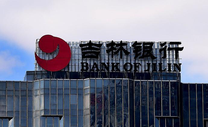 吉林银行终于发年报:净利降六成,拟向地方政府等募105亿