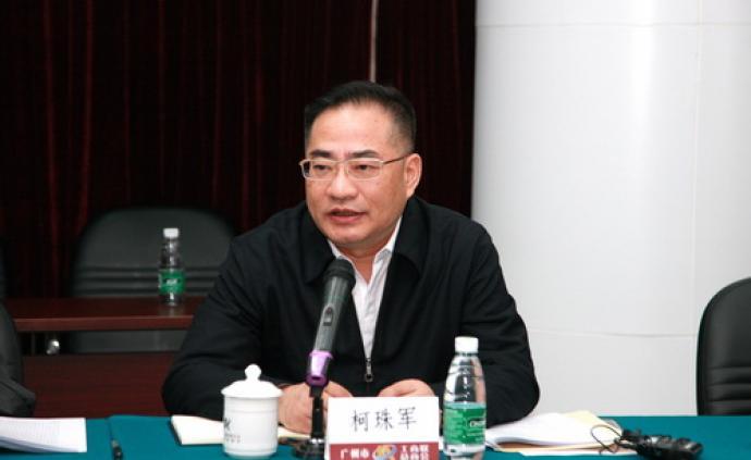 廣州市政協副主席柯珠軍接受廣東省紀委監委審查調查