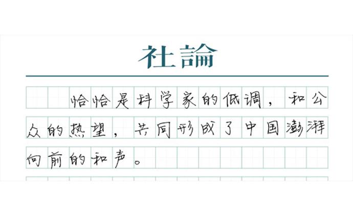 【社論】為中國科技喝彩,也請尊重屠呦呦們的低調