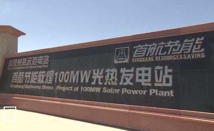 """中国首座""""超级镜子电站""""满负荷发电,有1.2万多面定日镜"""