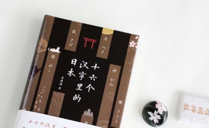 月、雨、櫻、萌、寂……從16個漢字中解讀日本