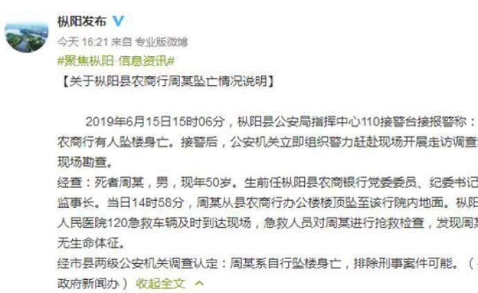 官方通报安徽枞阳农商银行监事长坠亡:自行坠楼,排除刑案