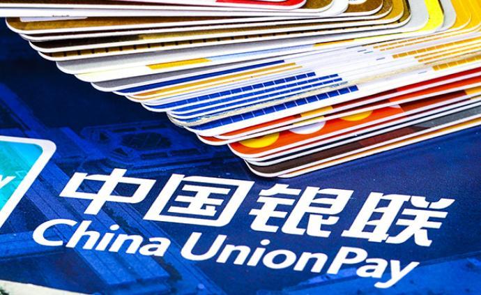 中国银联拿下首张银行卡清算业务许可证,未来还有哪些玩家?