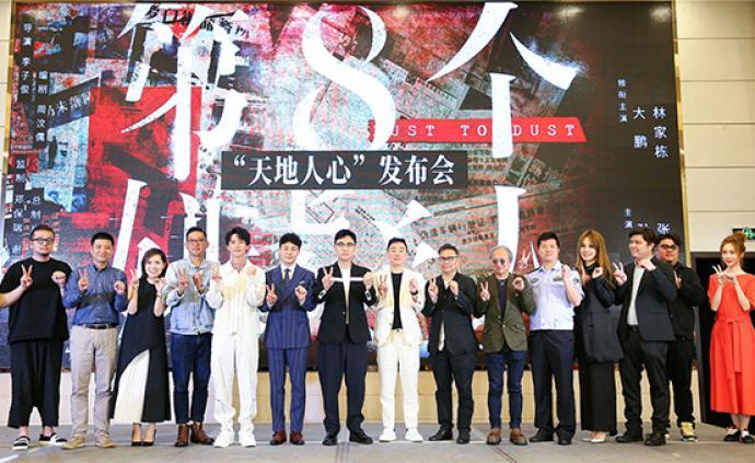 上海電影節丨《第八個嫌疑人》:大鵬為戲增肥20斤