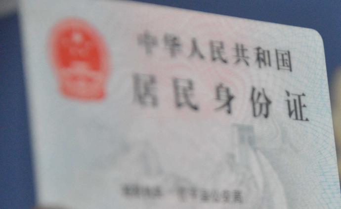 纪法小课 | 用假身份证掩盖贪腐,为何反成违法乱纪证据?