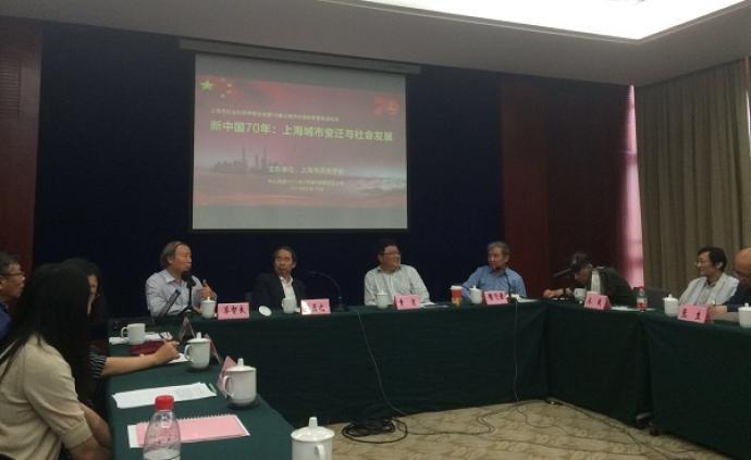 研討會|新中國70年,上海的城市變遷與社會發展