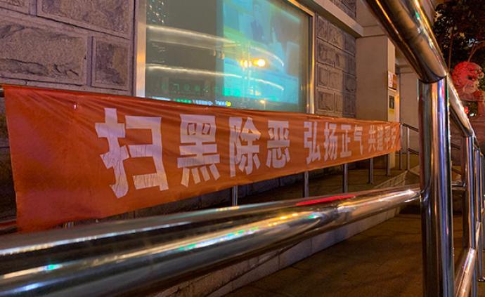 中央扫黑除恶第16督导组分赴上海8个区展开第二轮下沉督导
