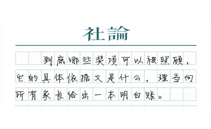 """【社論】讓人浮想聯翩的""""中考照顧生名單"""""""