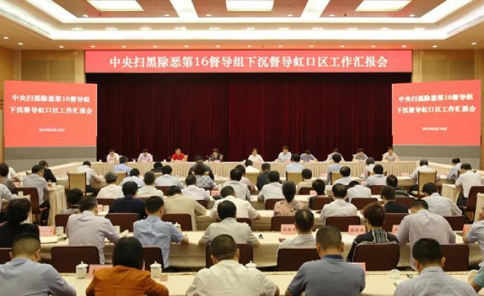 中央扫黑除恶第16督导组到上海虹口区开展下沉督导