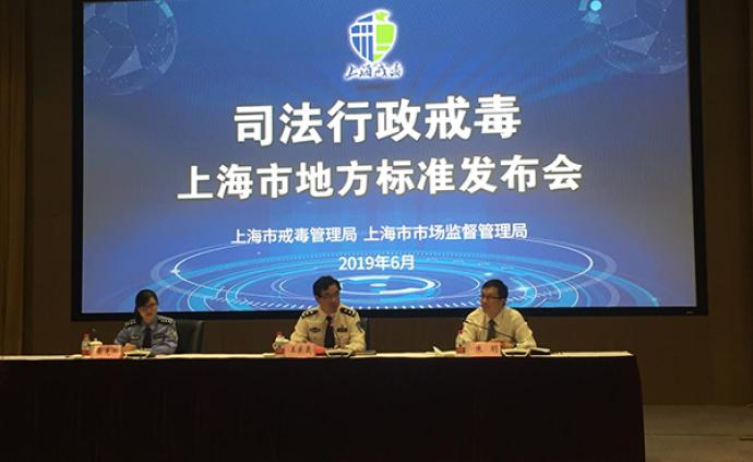 上海发布司法行政戒毒六项地方标准,包括诊断评估和个别教育