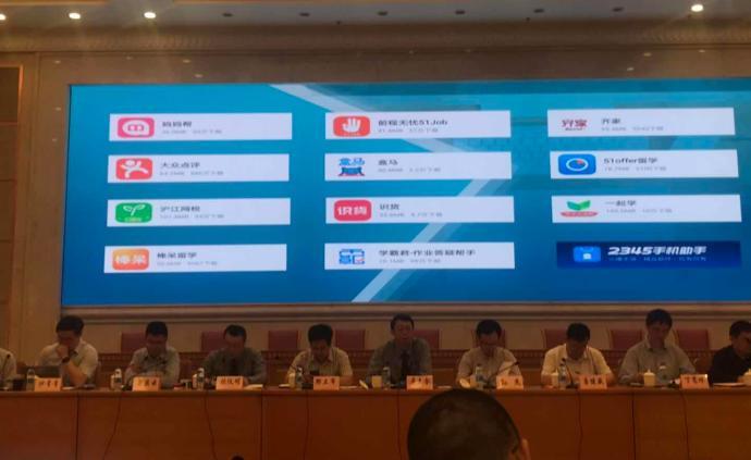 APP违法收集用户信息,上海检察院向十家运营商发检察建议