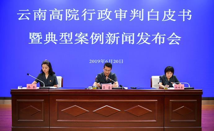 云南行政审判白皮书:一味听从行政指令易出现过度执法等问题