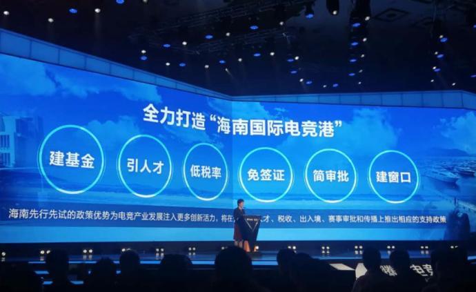 """海南推出""""海六条""""建国际电竞港:设10亿元产业专项基金"""