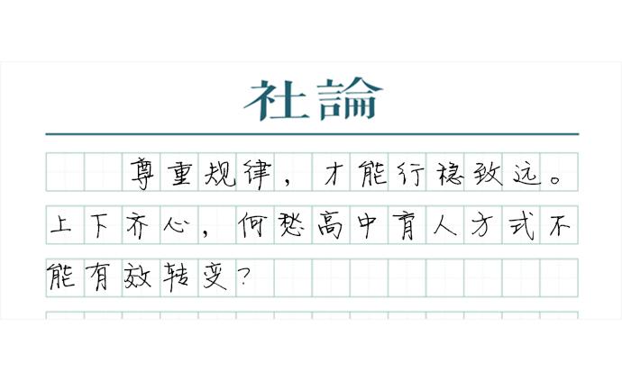 """【社論】改革育人方式,告別""""唯分數論"""""""